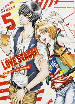 LOVE STAGE!!(5)オリジナルアニメ