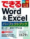 できるWord&Excelパーフェクトブック 困った!&便利ワザ大全 Office365/201 [ 井上香緒里 ]