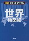 新訂 ポケットアトラス 世界地図帳 [ 平凡社 ]