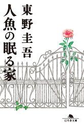 11/16映画公開!『人魚の眠る家』東野圭吾