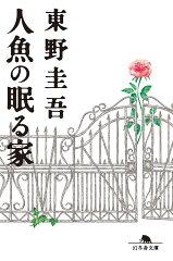 自閉症児・知的障害児の育て方「子どものためか自己満足か」を東野圭吾さんの「人魚の眠る家」から考える