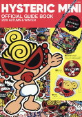 HYSTERIC MINI OFFICIAL GUIDE BOOK 2019 A