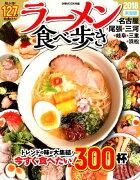 ラーメン食べ歩き東海版(2018)