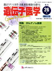 遺伝子医学(26(Vol.8No.1)) 遺伝子(ゲノム)医学・医療,研究の推進を支援する 特集:がんゲノム医療