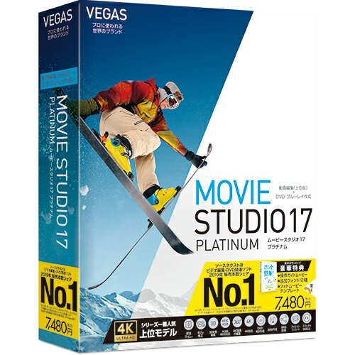 VEGAS Movie Studio 17 Platinum