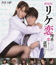 劇場版「リケ恋〜理系が恋に落ちたので証明してみた。〜」【Blu-ray】 [ 浅川梨奈 ]