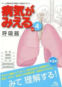 病気がみえる(vol.4)