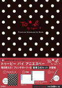 To b. by agnes b. Premium Schedule Kit B