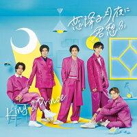 恋降る月夜に君想ふ (初回限定盤A CD+DVD)