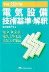 電気設備技術基準・解釈(平成28年版) 電気事業法・電気工事士法・電気工事業法 [ 東京電機大学 ]