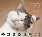 【卓上】カレンダーネコまる週めくり(2017) ([カレンダー])