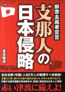 【送料無料】支那人の日本侵略