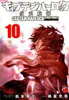 キャプテンハーロック〜次元航海〜(10)