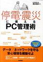 【送料無料】停電・震災に備えるPC管理術