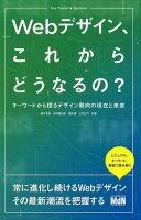 9784844367307 - 2021年Webデザインの勉強に役立つ書籍・本まとめ
