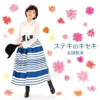 ステキのキセキ/桜月夜 (完全生産限定アナログ盤)