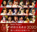 Hello! Project 研修生発表会 2020 〜夏の公開実力診断テスト〜【Blu-ray】 [ ハロプロ研修生 ]