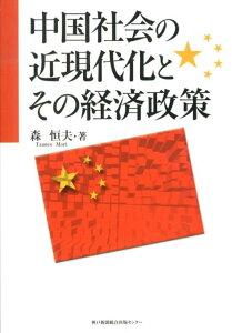【送料無料】中国社会の近現代化とその経済政策 [ 森恒夫 ]