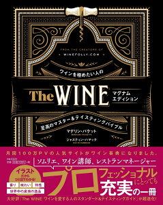 The WINE マグナムエディション ワインを極めたい人のマスター&テイスティングバイブル [ マデリン・パケット ]