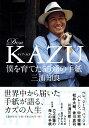 【送料無料】Dear KAZU僕を育てた55通の手紙