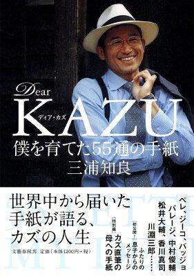 【楽天ブックスならいつでも送料無料】Dear KAZU僕を育てた55通の手紙 [ 三浦知良 ]