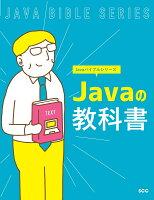 Javaの教科書