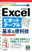 Excelピボットテーブル基本&便利技