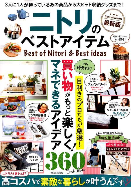 ニトリのベストアイテム最新版 買い物がもっと楽しく!マネできるアイデア360 (TJ MOOK)