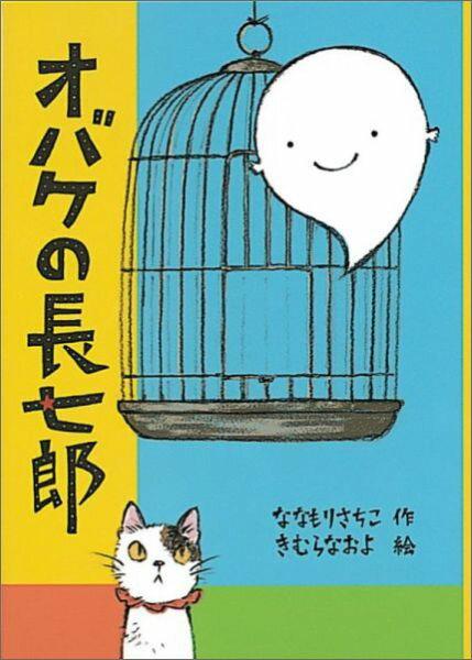 絵本・児童書・図鑑, 児童書
