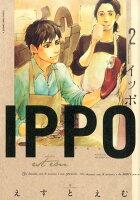 IPPO(2)