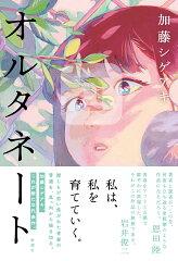 加藤シゲアキの小説「オルタネート」が「第42回吉川英治文学新人賞」を受賞!