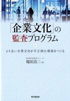 「企業文化」の監査プログラム