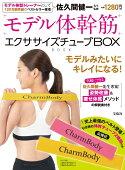 モデル体幹筋エクササイズチューブBOX BOOK