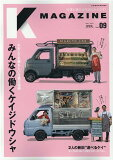 K MAGAZINE(Vol.09) みんなの働くケイジドウシャ (GEIBUN MOOKS)