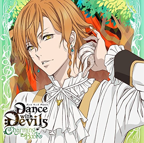 アクマに囁かれ魅了されるCD「Dance with Devils -Charming Book-」Vol.2 ウリエ画像