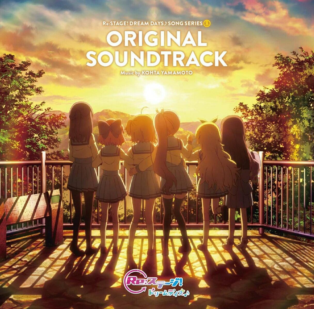 TVアニメ「Re:ステージ! ドリームデイズ♪」SONG SERIES8 ORIGINAL SOUNDTRACK [ KOHTA YAMAMOTO ]画像