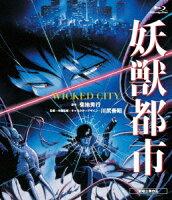 妖獣都市【Blu-ray】