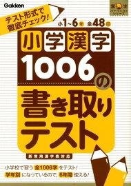 楽天ブックス: 小学漢字1006字の ...