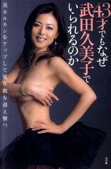 【送料無料】43才でもなぜ武田久美子でいられるのか
