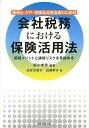 【送料無料】税理士・FP・保険会社担当者のための会社税務における保険活用法