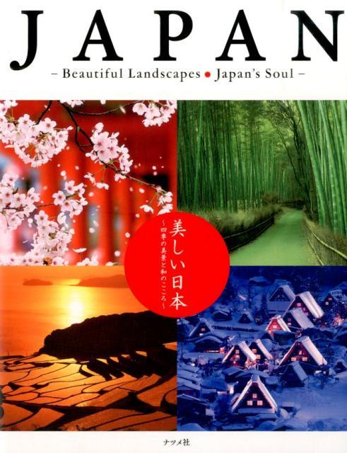 Japan-beautiful landscapes・Japan's soul-画像