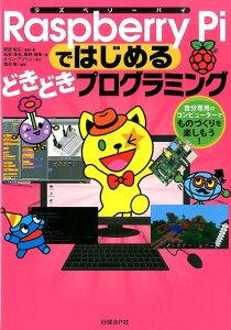 【楽天ブックスならいつでも送料無料】Raspberry Piではじめるどきどきプログラミング [ 阿部...