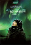 大沢たかお 神秘の北極圏ー光と闇の旅ー【Blu-ray】 [ 大沢たかお ]