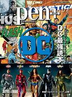 Pen+ DC最強読本。