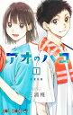 アオのハコ 1 (ジャンプコミックス) [ 三浦 糀 ]