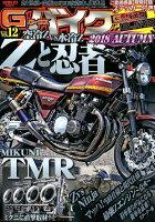 G-ワークスバイク(vol.12)