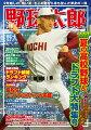野球太郎 No.039 2021夏の高校野球&ドラフト大特集