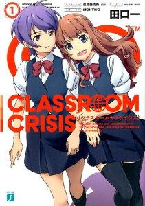 Classroom☆Crisis(1) [ 田口一 ]