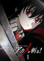 アカメが斬る! vol.1【Blu-ray】