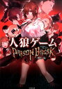人狼ゲーム(PRISON BREAK) (竹書房文庫) [ 川上亮 ]